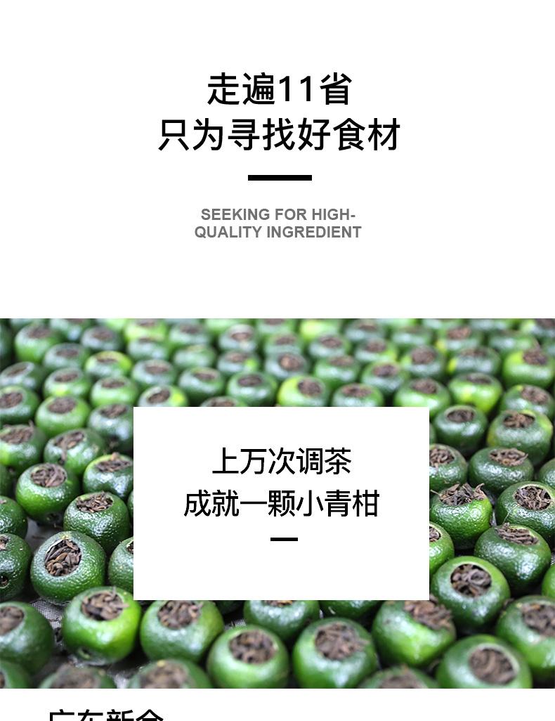 小青柑(普金豆)_07.jpg