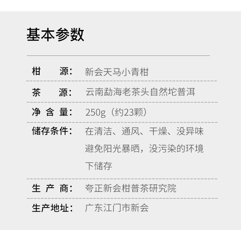 小青柑(普金豆)_05.jpg