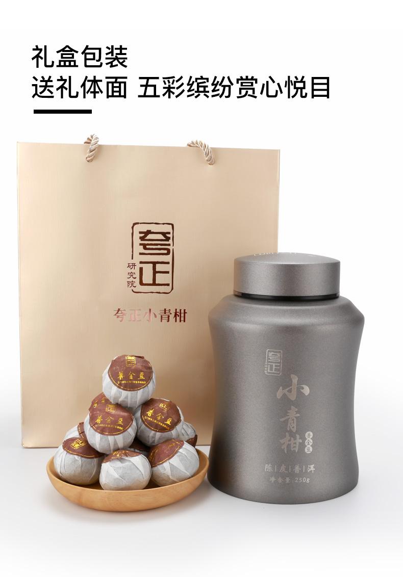 小青柑(普金豆)_10.jpg