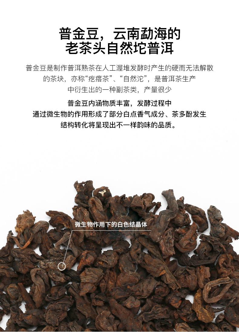 小青柑(普金豆)_06.jpg