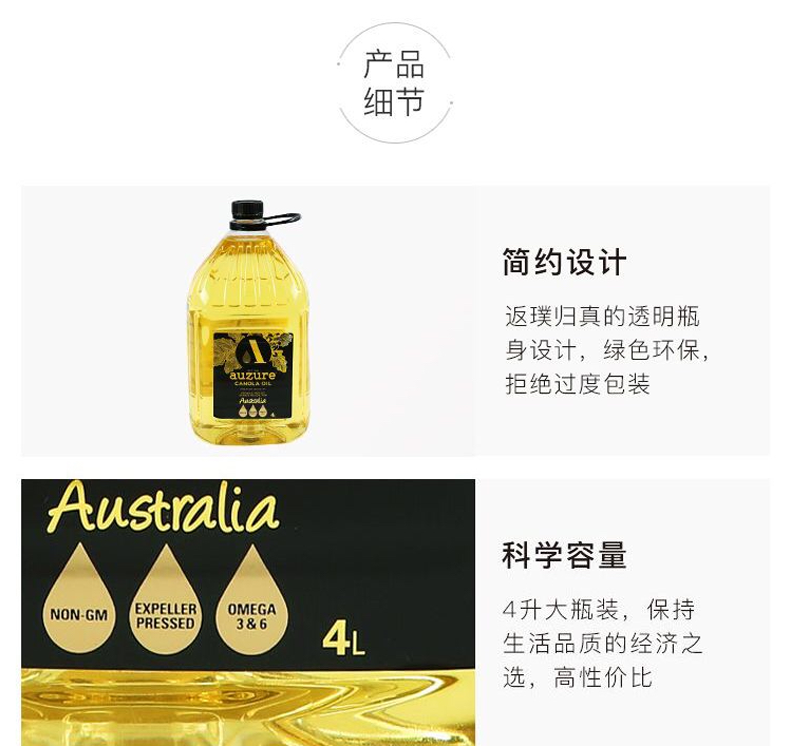 芥花籽油18.png