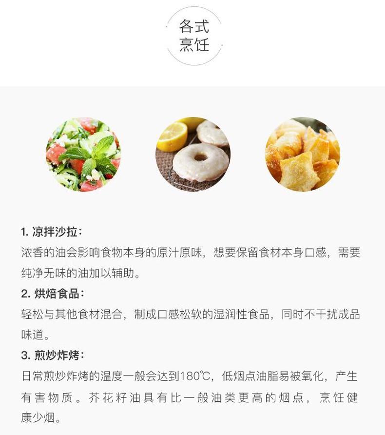 芥花籽油20.png