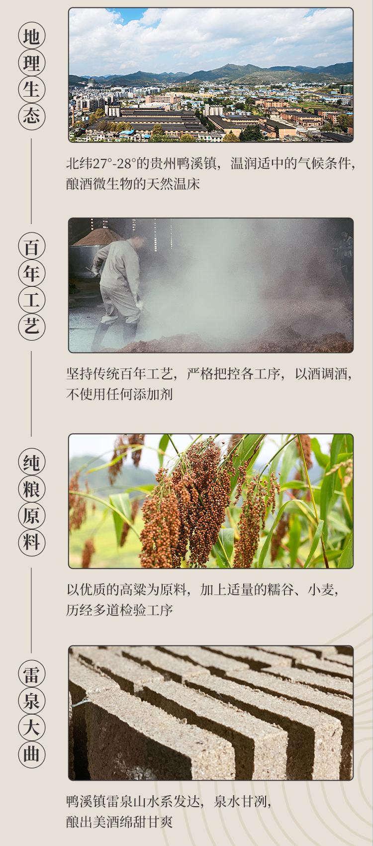 特制-雷泉详情页_03.jpg