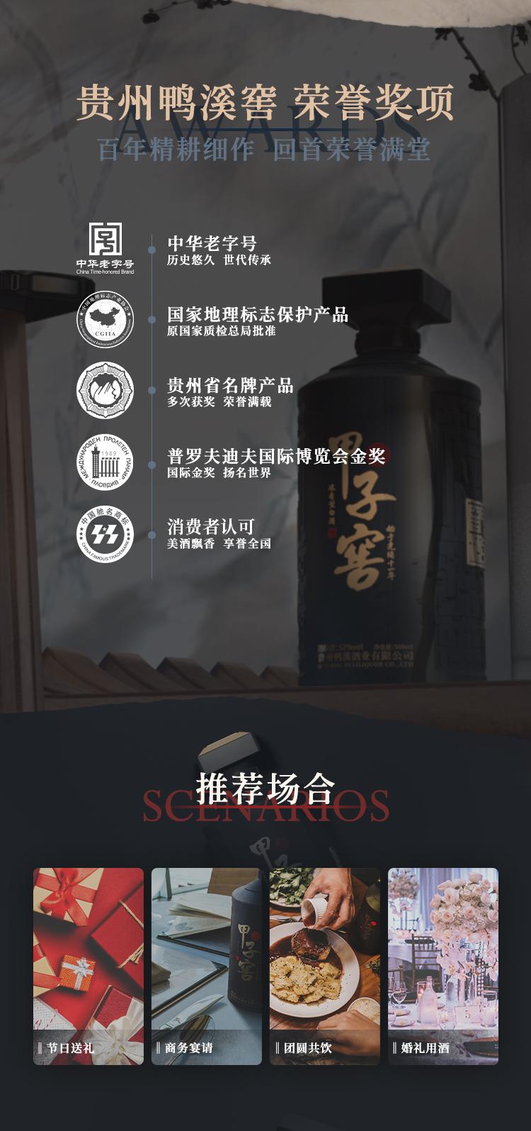 甲子窖详情页500ml_05.jpg